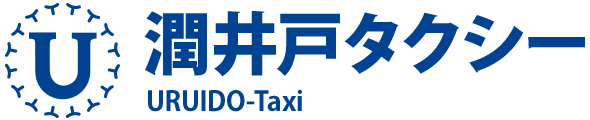 介護・子育て支援 潤井戸タクシー